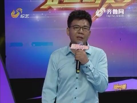 超级大明星:张志波演唱经典歌曲《在那桃花盛开的地方》余音绕梁