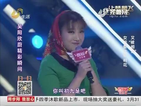 让梦想飞:节目组为吴阳欣蔚准备生日惊喜感动全场