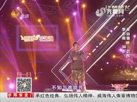 """让梦想飞:李志刚演唱《一帘幽梦》""""普通话""""成难题"""