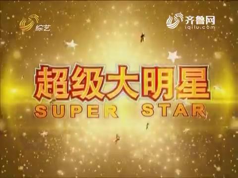 20170325《超级大明星》:军民上演抢糖果枕大作战
