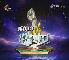 20170325《花漾梦工厂2》:伊一夺得第十一场竞演冠军