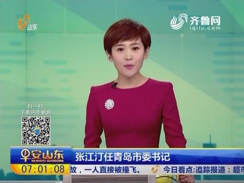 张江汀任青岛市委书记