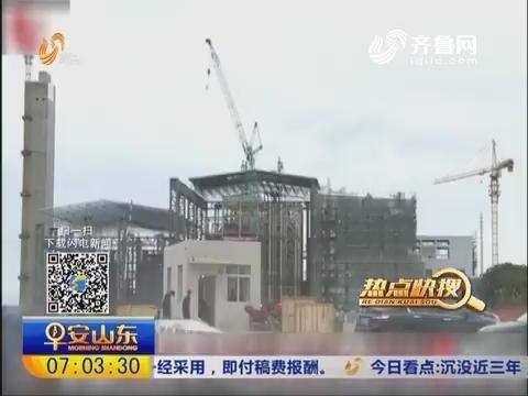【热点快搜】广州:在建电厂施工平台坍塌9死2伤