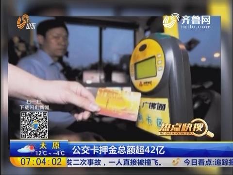 【热点快搜】公交卡押金总额超42亿