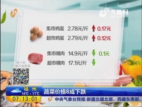 蔬菜价格8成下跌