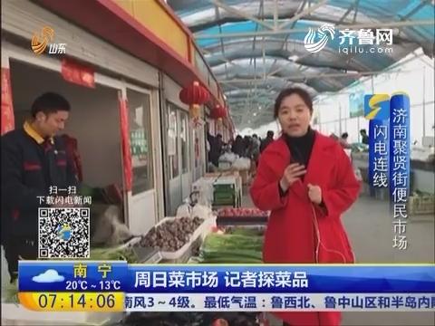 闪电连线 :周日菜市场 记者探菜品