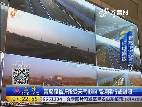 闪电连线:青岛段临沂段受天气影响 高速限行或封闭