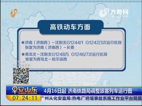 4月16日起 济南铁路局调整旅客列车运行图