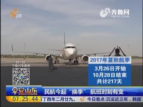 """民航3月26日起""""换季""""航班时刻有变"""