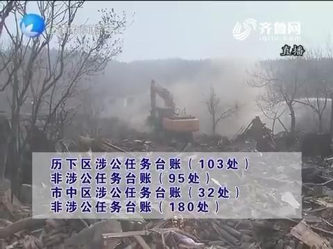 济南市公布拆违拆临第二期第二部分拆除任务名单