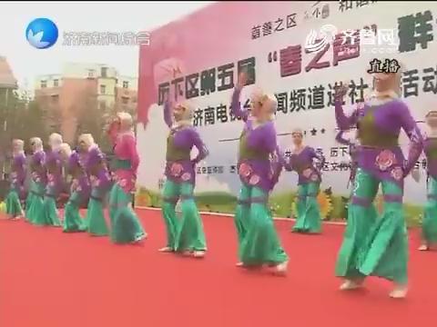 济南电视台新闻频道进社区活动走进历下区
