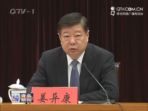 青岛市召开领导干部会议宣布中央关于青岛市领导班子主要负责同志职务调整的决定