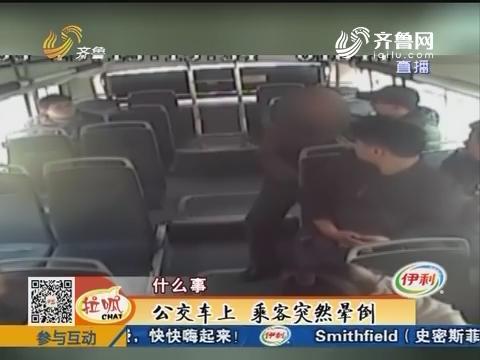 济南:公交车上 乘客突然晕倒
