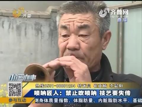 邹城:唢呐匠人 禁止吹唢呐技艺要失传