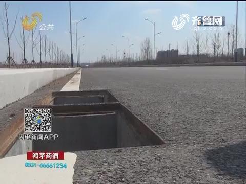 济南:50多个井篦子集体被盗