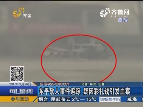 东平砍人事件追踪 疑因彩礼钱引发血案