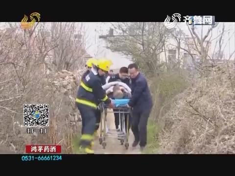 青岛:72岁老人坠井 民警消防急速救援