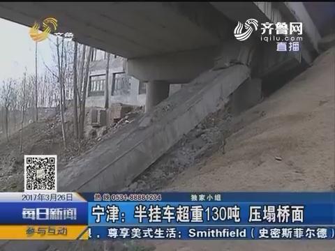 宁津:半挂车超重130吨 压塌桥面