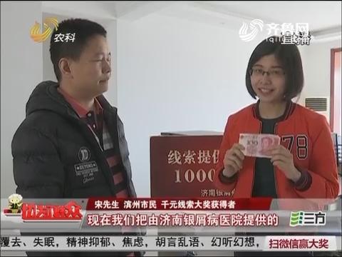 提供感人线索!滨州观众获千元线索大奖
