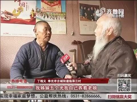 【和气生财】寿光:兄妹四人不养老 法院判了也不管