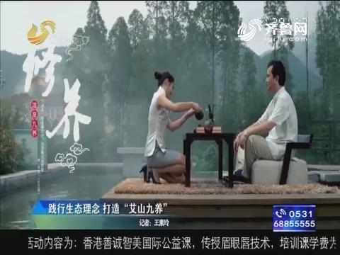 """公益山东:践行生态理念 打造""""艾山九养"""""""