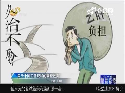 公益山东:关于中国乙肝现状的调查数据