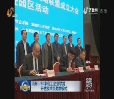 山东:50家化工企业联盟  开启技术交易新模式