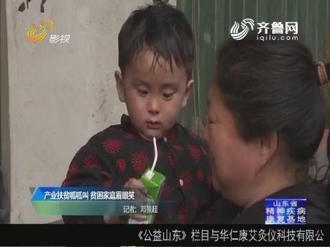 公益山东:产业扶贫呱呱叫 贫困家庭眉眼笑