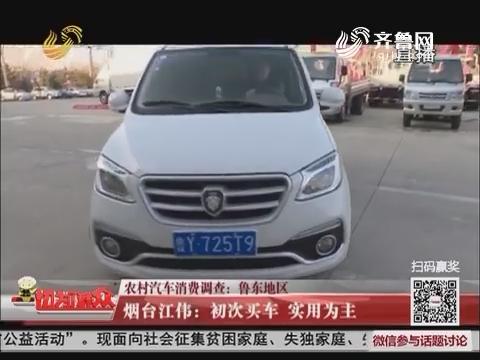 【农村汽车消费调查:鲁东地区】烟台江伟——初次买车 实用为主
