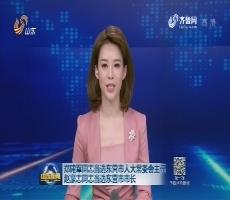 郑建军同志当选东营市人大常委会主任 赵豪志同志当选东营市市长