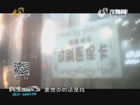 东营猫街:医保卡可以买衣服