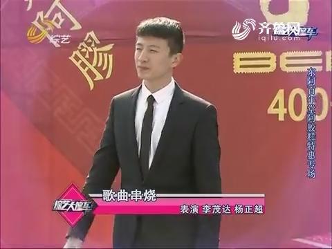 综艺大篷车:李茂达和杨正超表演歌曲串烧