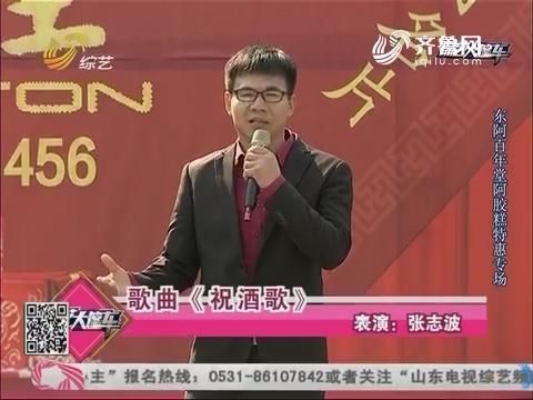 综艺大篷车:张志波演唱歌曲《祝酒歌》