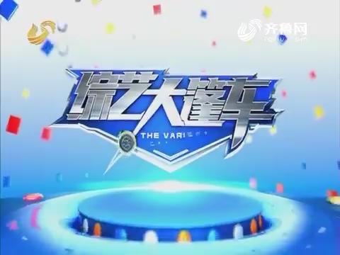 20170326《综艺大篷车》:东阿百年堂阿胶糕特惠专场