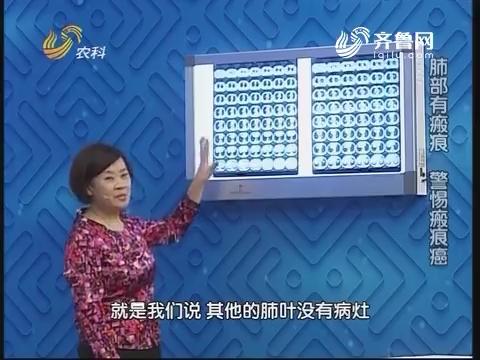 20170326《名医话健康》:名医胡华——肺部有瘢痕 警惕瘢痕癌