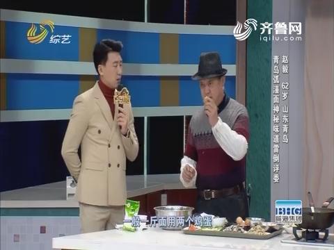 百姓厨神:青岛弧潼面神秘味道雷倒评委