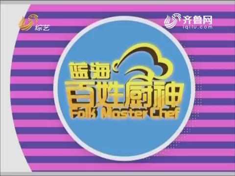 20170326《百姓厨神》:济南首家日料店主亮相厨神舞台