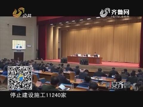 """20170326《问安齐鲁》:淄博枣庄考核不合格 全省抓好""""两体系""""落实"""