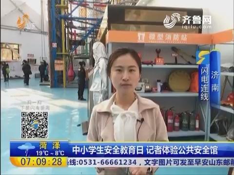 【闪电连线】中小学生安全教育日 记者体验公共安全馆