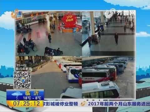 济南长途汽车总站:聊城线路上门接站