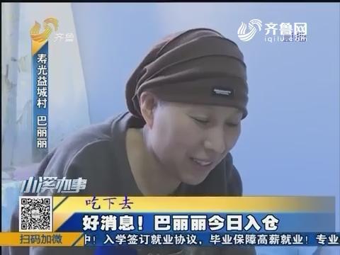 追踪:寿光8岁女孩捐髓救母