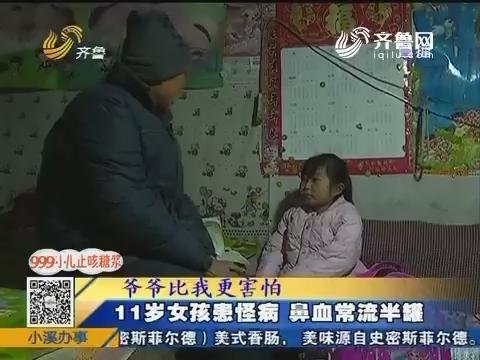 无棣县:11岁女孩患怪病 鼻血常流半罐