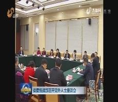 省委统战部召开党外人士座谈会