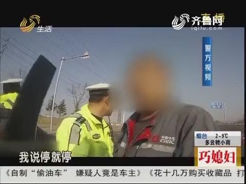 青岛:大胆!酒后驾车 司机没带驾照?