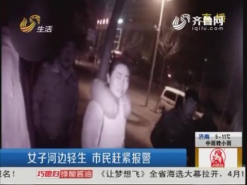 济宁:女子河边轻生 市民赶紧报警