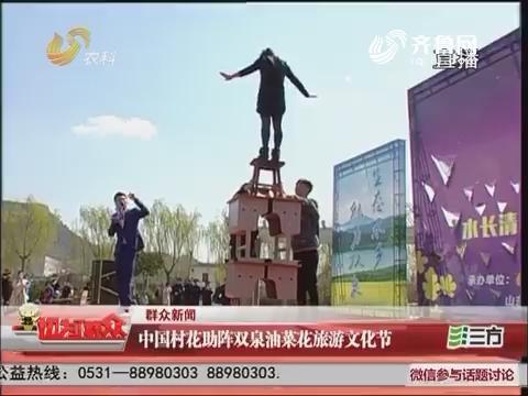【群众新闻】济南:中国村花助阵双泉油菜花旅游文化节