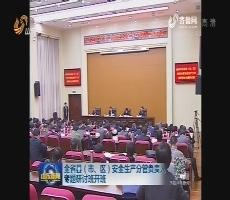 全省县(市、区)安全生产分管负责人专题研讨班开班