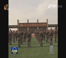 武警山东总队首届执勤业务比武竞赛开赛