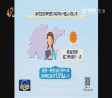 第九批山东省特级教师评选启动