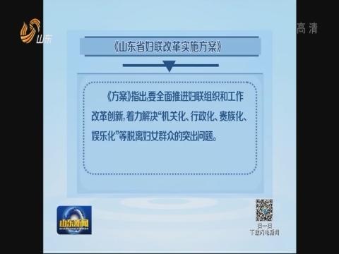 《山东省妇联改革实施方案》出台